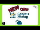 Genesis Mining NUEVA Oferta Poder de Minado LIMITADO