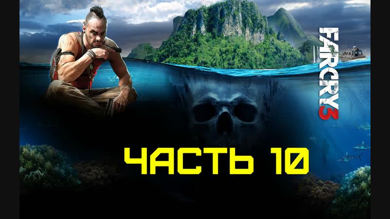 Far Cry 3 часть 10 летсплей letsplay FarCry3
