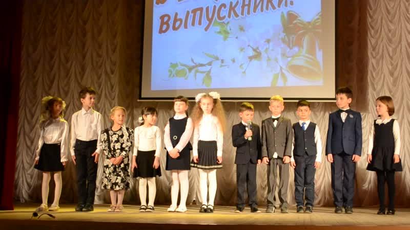 1 класс поздравляет выпускников 24 05 2019г ОШИ Балтийский берег