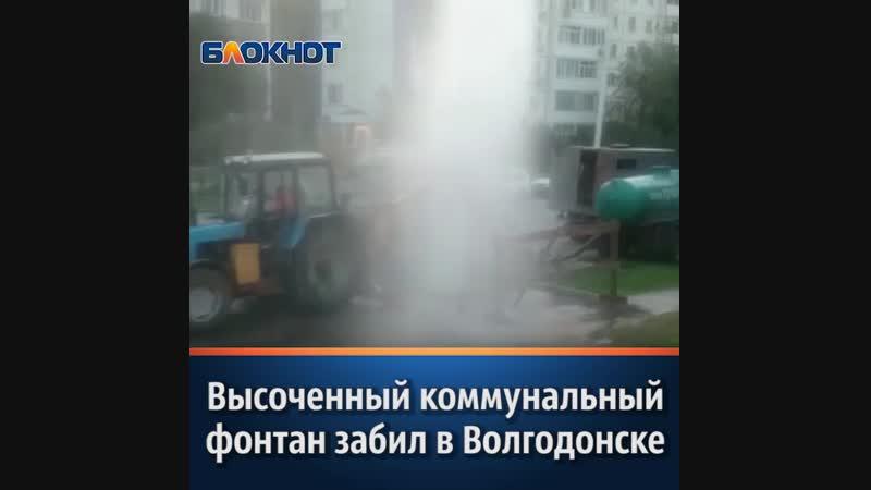 Высоченный коммунальный фонтан забил в Волгодонске