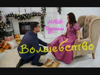 Миша Бурляш - Волшебство 2019