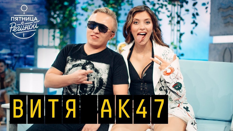 Витя АК 47 | Пятница с Региной (06.07.2018)