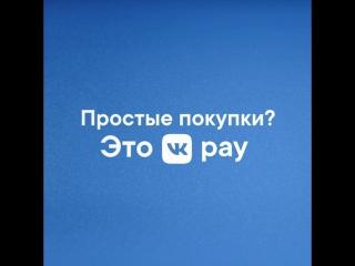 Музыка из рекламы VK Pay (2018)