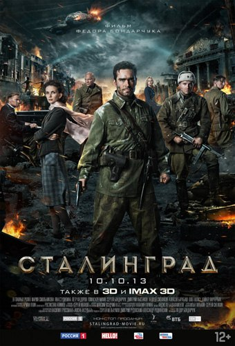 Смотреть онлайн сталинград битва