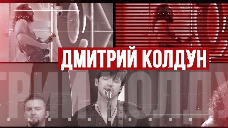 Золотой Микрофон. Дмитрий Колдун - телеверсия концерта