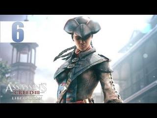 Прохождение Assassin's Creed: Liberation HD : Часть 6 — : Болотная лихорадка/ Прелюдия к восстанию