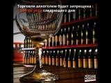 В день «Последнего звонка» в центре Самары запретят продажу алкоголя
