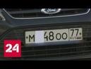 Драка на парковке: инспектор сфотографировал автомобиль с закрытым госномером - Россия 24
