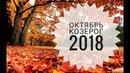 Козерог Гороскоп на Октябрь 2018 Любовный гороскоп Финансовый гороскоп