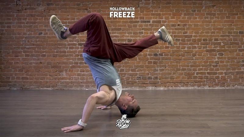 19. Hollowback (Freeze) | Видео уроки брейк данс от Своих Людей » Freewka.com - Смотреть онлайн в хорощем качестве