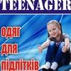 TEENAGER - магазин подростковой одежды