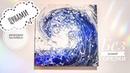 Волна цунами акрилом простая картина ПОШАГОВО и ПРОСТО Акриловая заливка БЕЗ газовой горелки