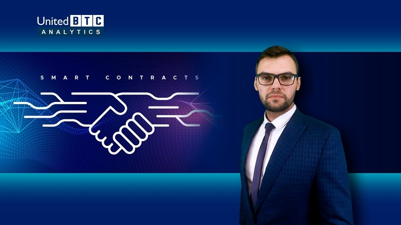 Принципы работы Smart contract. Виды контрактов, их преимущества. Алексей Варламов - United BTC Bank