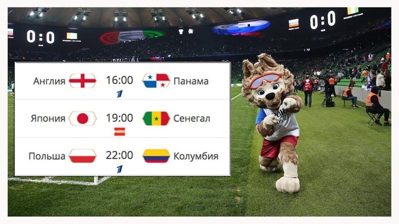 Кто играет 24 июня 2018 ЧМ по Футболу в России