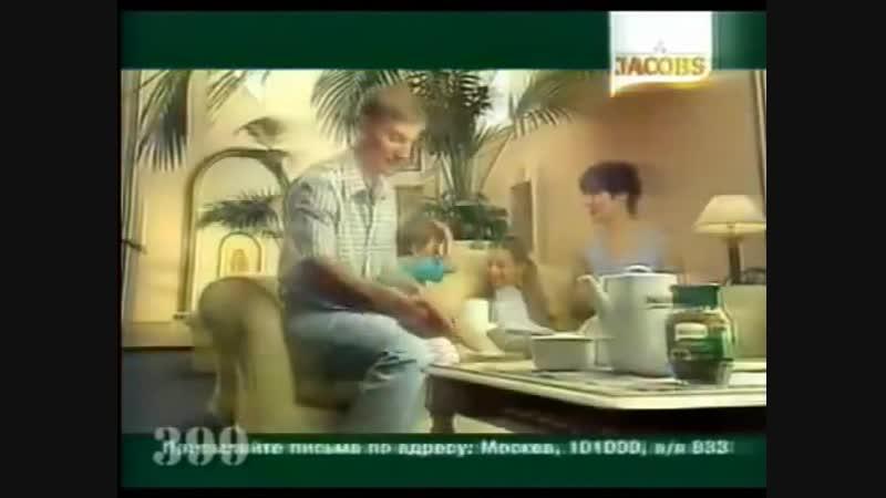 Реклама (ОРТ,30.04.2000) (07)