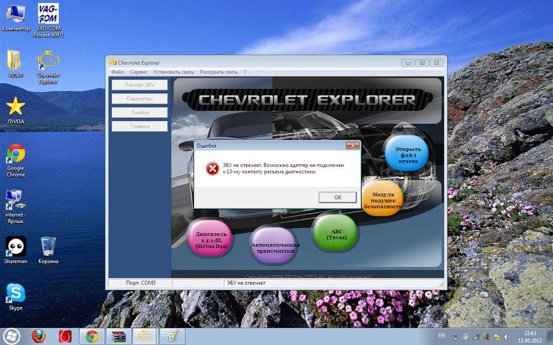 Chevrolet Explorer 1.7 Торрент