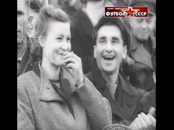1945 Динамо Москва - Зенит Ленинград 5-0 Чемпионат СССР