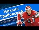 Михаил Грабовский в «Динамо-шоу». Сезон 3. Выпуск 27