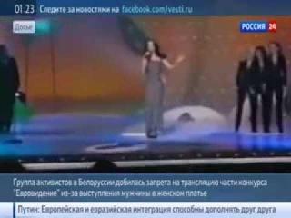 Скандал на Евровидении 2014! Участник по имени Кончита вызвал множественные негодования