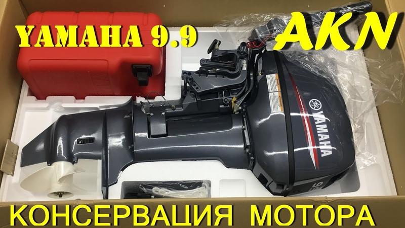 Консервация лодочного мотора Ямаха 9.9