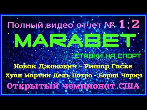 МараБет - Ставки На Спорт: отчет. Новак Джокович - Ришар Гаске, Дель Потро - Борна Чорич. US Open.