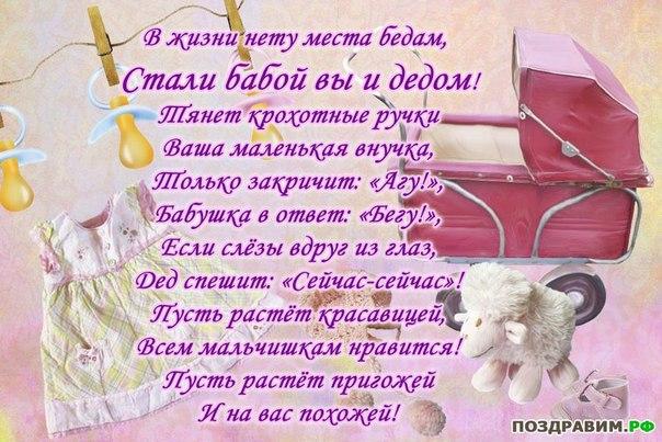 Поздравления бабушки с первым днем рождения внучки