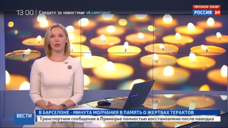 Новости на Россия 24 Испания почтила память убитых минутой молчания