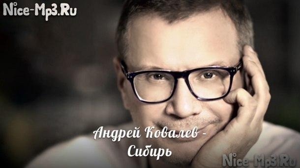 Андрей леницкий - скачать песни