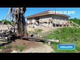 бурение скважины на воду садоводства загородные участки Аквадрил