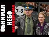 Обнимая небо 7-8 серия 2014 сериал детектив мелодрама смотреть онлайн