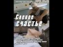 Слепое счастье (2011) Русская мелодрама «Слепое счастье» смотреть онлайн [фильм, сериал]