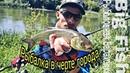 Рыбачим В черте города Охота за щукой на лодки суперский воблер который сделал вторую рыбалку!