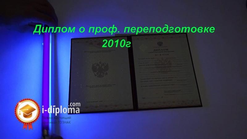 Диплом о проф. переподготовке 2010г