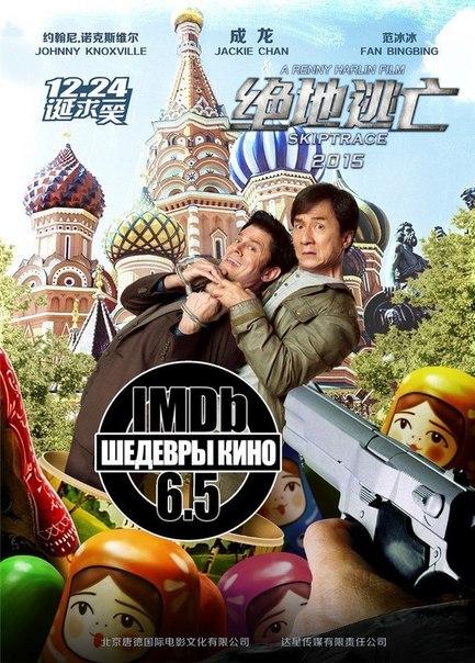 По следу (2016)
