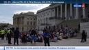 Новости на Россия 24 В США полиция арестовала 400 человек за участие в демонстрации