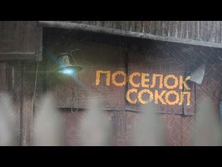 ПОСЕЛОК СОКОЛ: Московская Венеция (док. фильм)