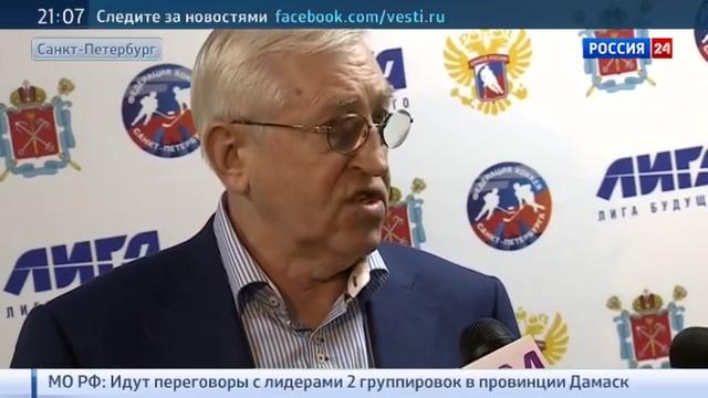 Новости на Россия 24 Праздник хоккея в Петербурге прошла Лига будущего