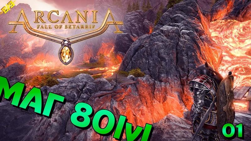 Странная Arcania: Fall of Setarrif продолжение Arcania: Gothic 4 || 01 || очередной провал Готики