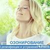 Устранение неприятных запахов, Челябинск.