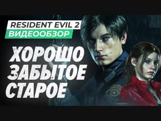 StopGame Обзор игры Resident Evil 2