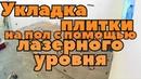 Лазерный уровень и СВП при укладке плитки на пол. Ремонт квартир Омск.