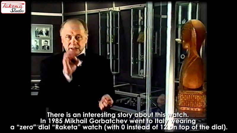 Горбачев в наручных часах Ракета Gorbatchevs wristwatch Raketa