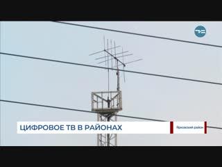 Спутниковое и цифровое ТВ в районах