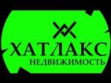 Сдать снять квартиру в Москве через агентство недвижимости «Хатлакс» Как правильно? Сколько стоит аренда? Отзывы.