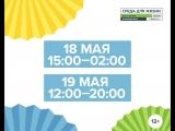 «Городские выходные» в Калининграде 18 и 19 мая