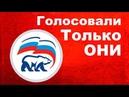 Только Единая Россия Проголосовала За Реформы Правительства - 23.07.2018
