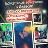 "18.09>""Сюпӧртэмсюрес"" party@Резиденция"