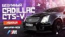 Безумный Cadillac CTS V Убийца АМГ и М