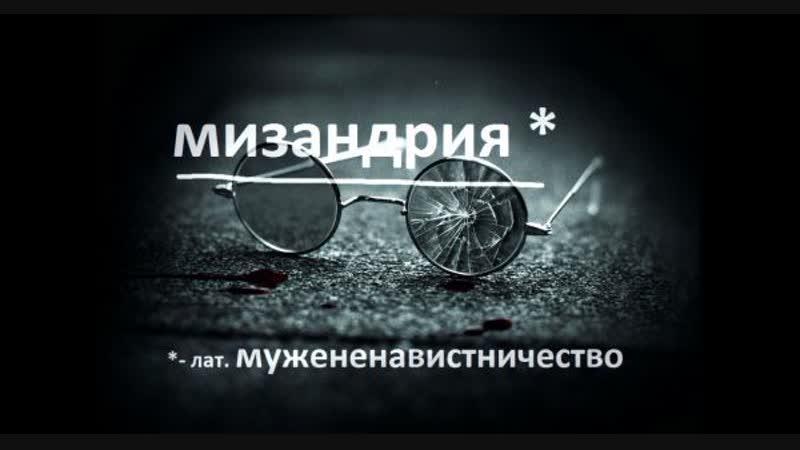 МИЗАНДРИЯ (Мужененавистничество) Фильм-лекция о мужском бесправии в РФ
