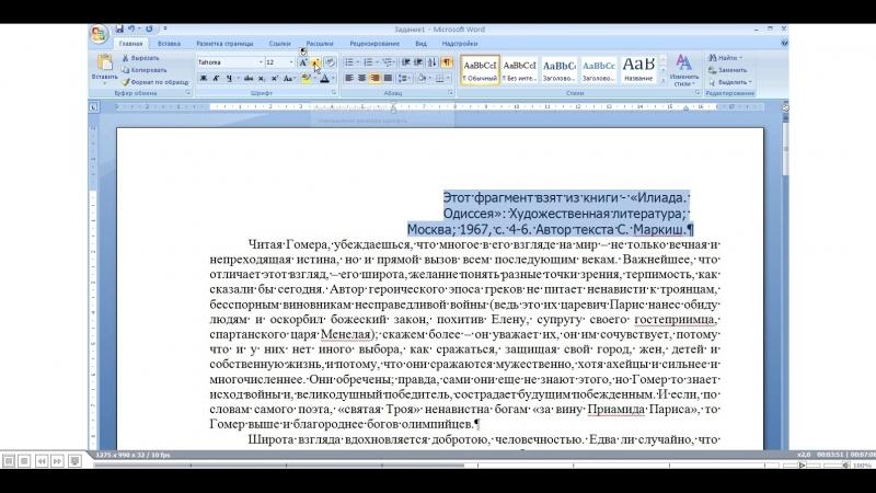 03-Word_Форматирование абзацев и шрифта